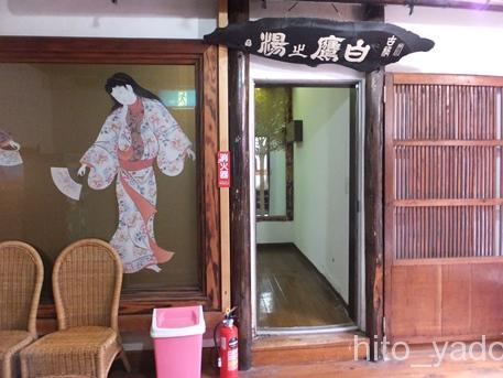 宝川温泉67
