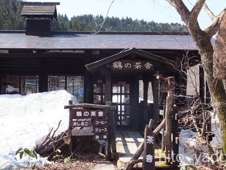 乳頭温泉郷 鶴の湯 宿泊その5  鶴の茶舎
