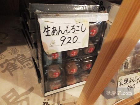 鶴の湯-土産110