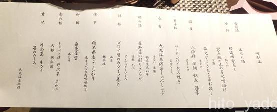 大丸温泉2014 食事13