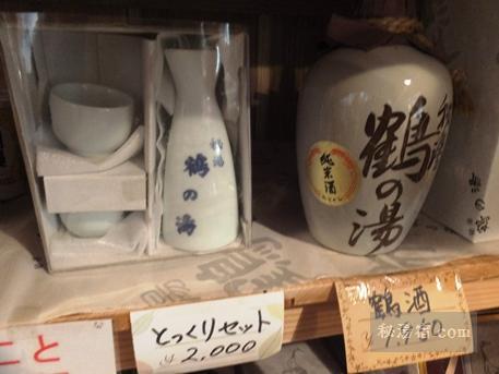 鶴の湯-土産111