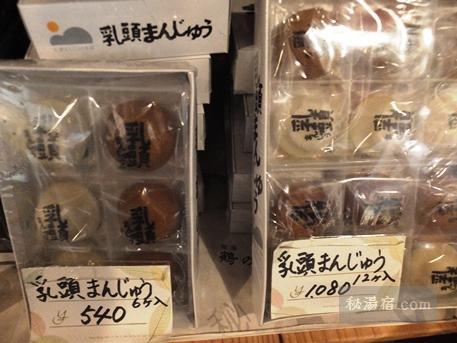 鶴の湯-土産109