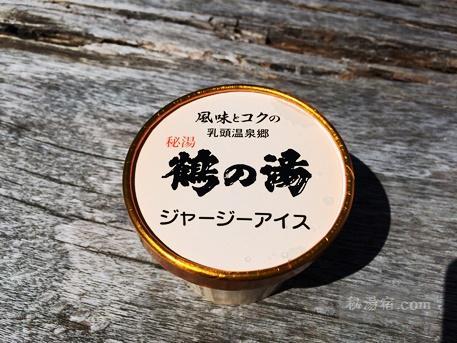 鶴の湯-女湯露天風呂105