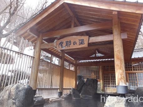 宝川温泉39