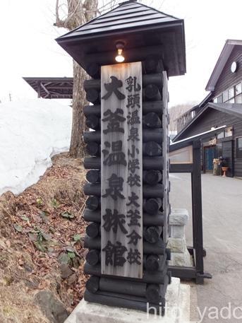 大釜温泉33