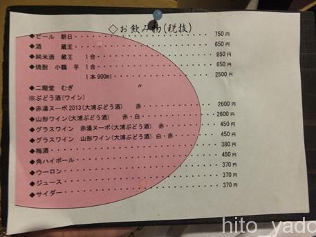 不忘閣2014-食事15