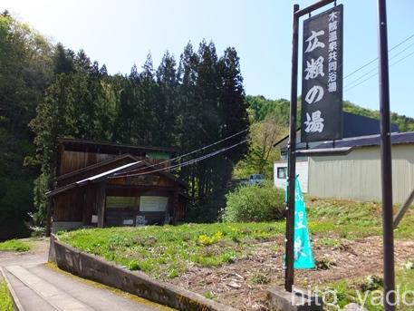 木賊温泉広瀬の湯2