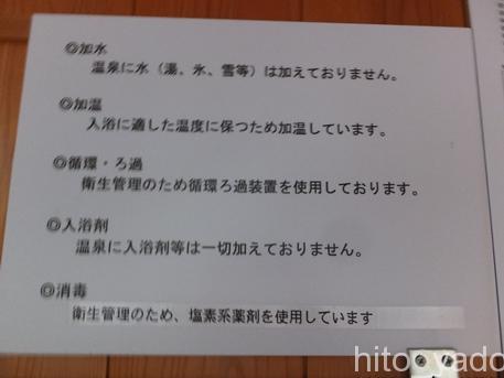 木賊温泉広瀬の湯9