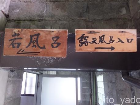 湯ノ花温泉 旅館末廣16