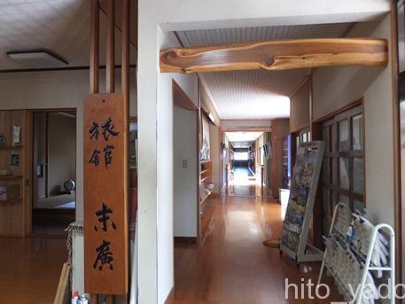 湯ノ花温泉 旅館末廣28