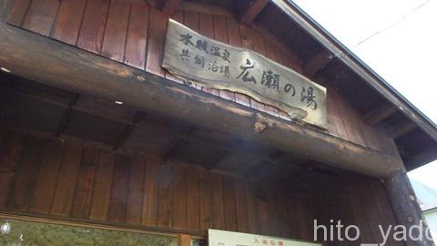 木賊温泉広瀬の湯3