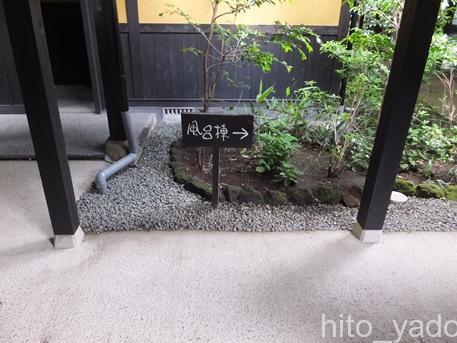 筋湯温泉 喜安屋3