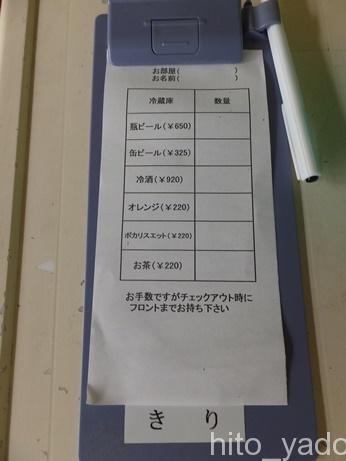 山口旅館-部屋27