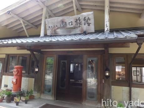 山口旅館-部屋4