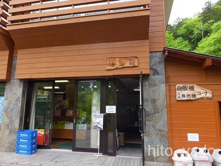 上高地温泉ホテル17