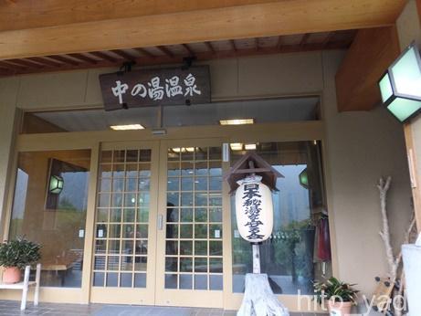中の湯温泉旅館62