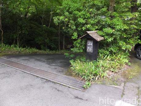黒川温泉 山河の駐車場