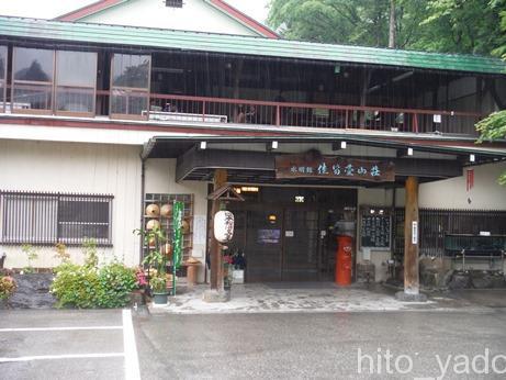 佳留萱山荘2