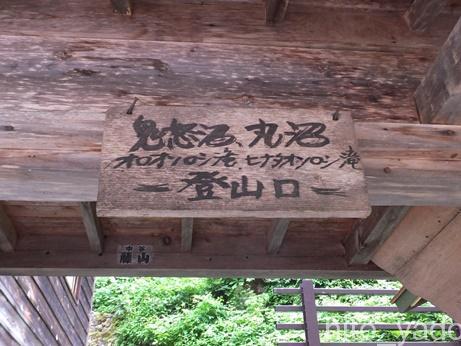 日光沢温泉23