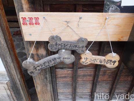 日光沢温泉35