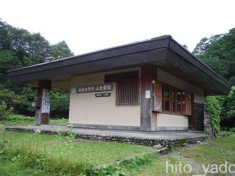 猿倉温泉88