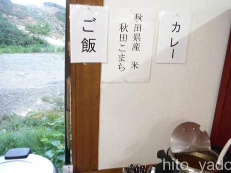 藤七温泉 彩雲荘45