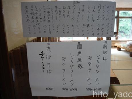 松川温泉 松楓荘42
