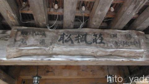 松川温泉 松楓荘7