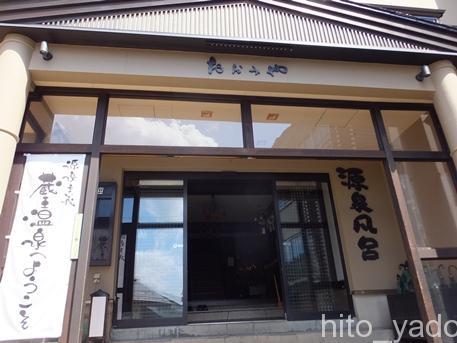 蔵王温泉おおみや旅館2