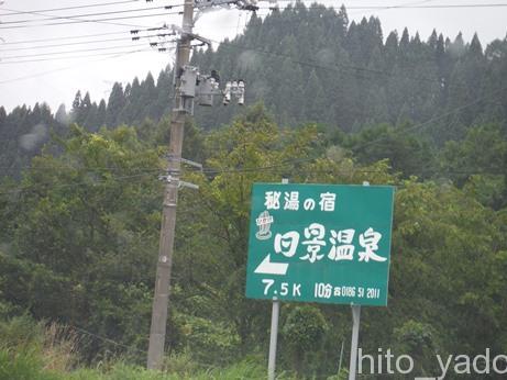 日景温泉2
