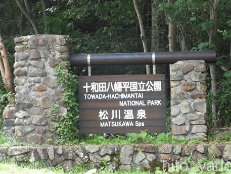 松川温泉 松楓荘3