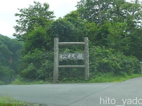 松川温泉 松楓荘2