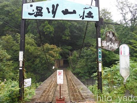 温川山荘2