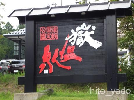 嶽温泉 山のホテル10