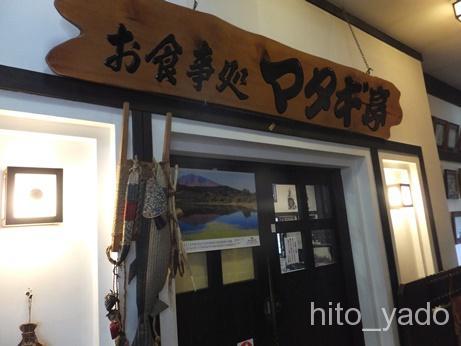 嶽温泉 山のホテル158
