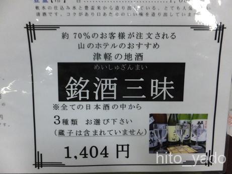 嶽温泉 山のホテル108