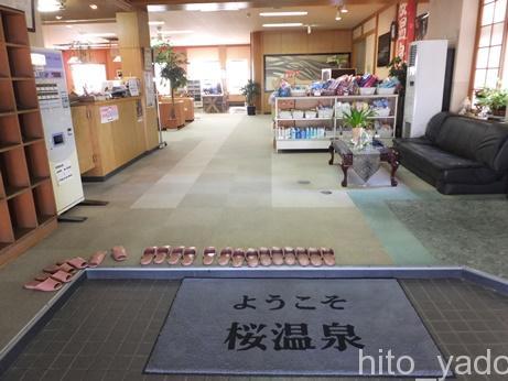 桜温泉 前田観光6