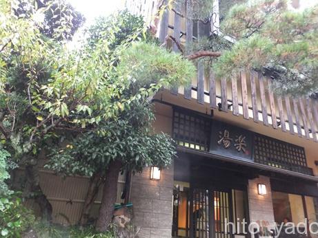 【神奈川】湯河原温泉 オーベルジュ 湯楽 宿泊 その1 お部屋編 ★★★