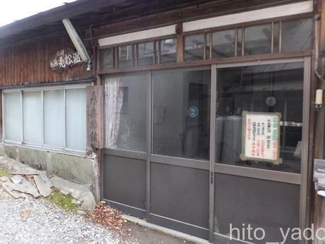 老松温泉 喜楽旅館5