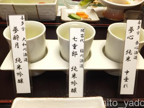 中ノ沢温泉 御宿万葉亭 食事15