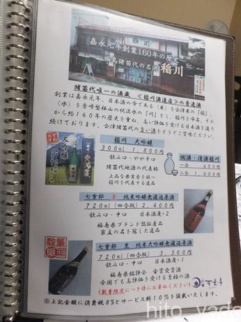 中ノ沢温泉 御宿万葉亭 食事49