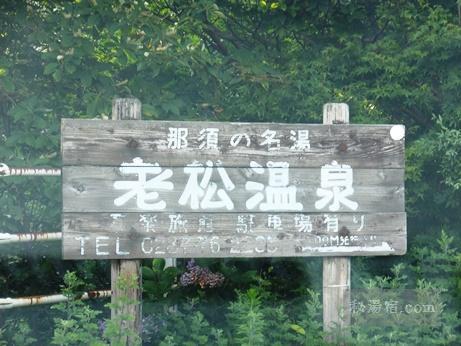 老松温泉 喜楽旅館2-1