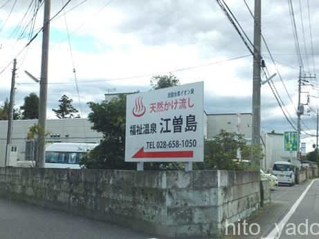 福祉温泉江曽島1