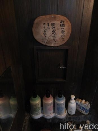 旅館國崎-風呂49