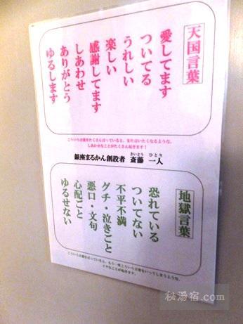 湯楽亭-部屋33