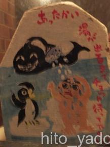 旅館國崎-風呂34