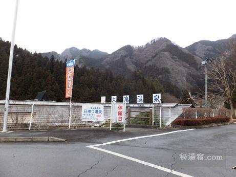 大滝温泉 遊湯館9