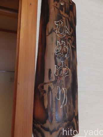 高湯温泉ひげの家-部屋18