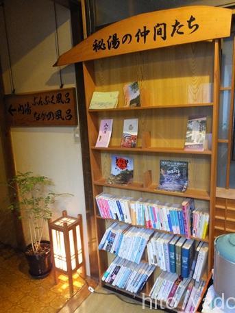 源氏の湯-部屋42
