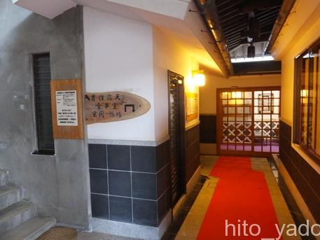 山芳園-風呂36